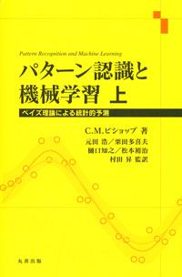 prml-jp-cover-1.jpg