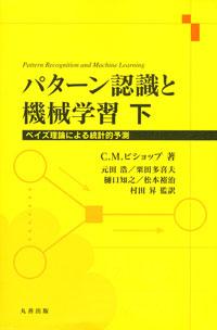 prml-jp-cover-2.jpg